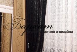 Шторы в сочетании черной сетки и сатена золотого цвета